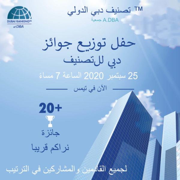 Dubai-Ranking-Ceremony-Arab